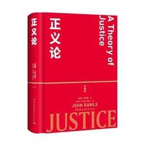 包郵正版 正義論 精裝珍藏版 約翰羅爾斯作品集 政治與倫理著作 社會契約論 社會理論制度基本結構公平正義原則正義感正義觀論證