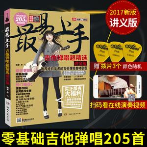 流行歌曲吉他弹唱谱书