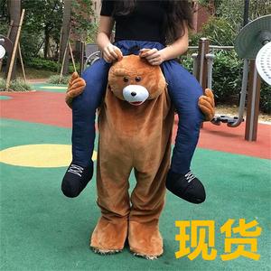 骑熊衣服熊裤子抖音同款搞笑裤子动物背人装人偶服假腿表演道具