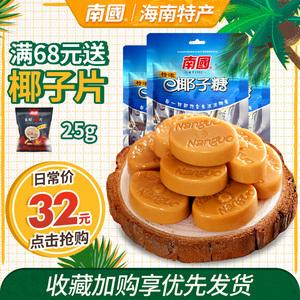 南國食品海南特產特濃椰子糖200gX3散裝水果味喜糖果懷舊網紅零食