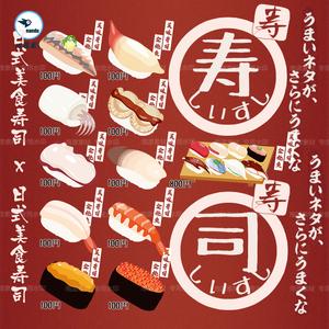卡通手绘日式料理鱼虾肉美食寿司插画AI矢量包装海报广告设计素材