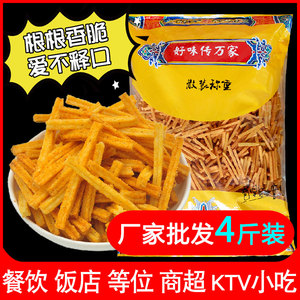散裝沙拉薯條4斤膨化食品土豆條薯片零食飯店ktv酒吧整箱等位小吃
