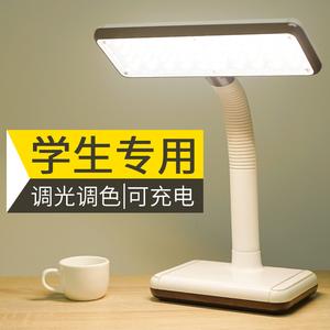 可充电LED小台灯护眼书桌大学生宿舍夜读灯保视力女孩卧室床头灯