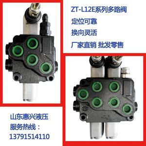 液压分配器多路阀手动图片