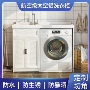 定制洗衣机柜阳台组合太空铝洗衣池台槽盆带搓板面伴侣一体柜切角
