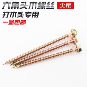 尖尾木螺丝自攻钉打木头外六角尖头钻尾紧固螺丝树脂瓦彩钢瓦钉