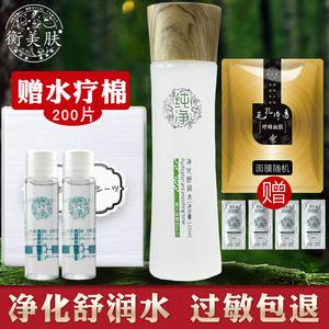 衡美膚淨化舒潤水青天葵敏感肌膚屏障修複護爽膚水專櫃正品官網