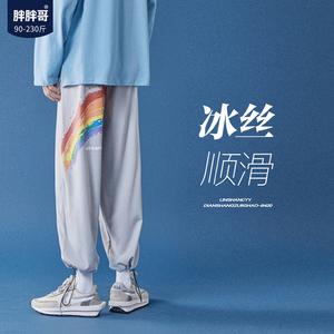 彩虹休闲长裤男夏季薄款冰丝潮流百搭宽松大码裤子运动束脚九分裤
