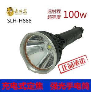 森林虎SLH-888采用美国进口MTG-2 100W LED高亮度远射程强光手电