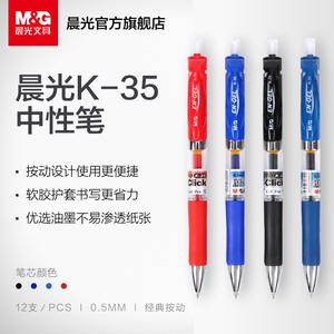 晨光文具中性筆0.5可按動簽字筆會議筆黑紅藍水筆學生學習辦公用筆 12支K35