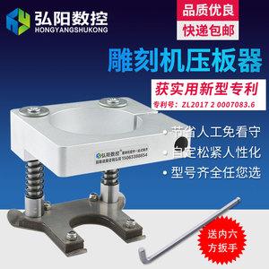 弘阳雕刻机压板器 自动压料器 主轴PVC亚克力台面压板雕刻机配件