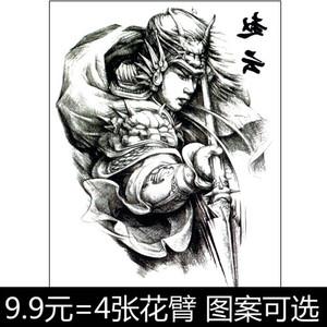 赵子龙纹身贴花臂