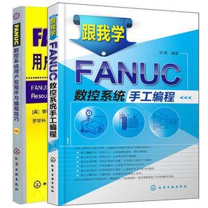 【全2册】FANUC数控系统用户宏程序与编程技巧+跟我学FANUC数控系统手工编程法兰克数控车工编程操作技术数控加工中心车床编程书籍