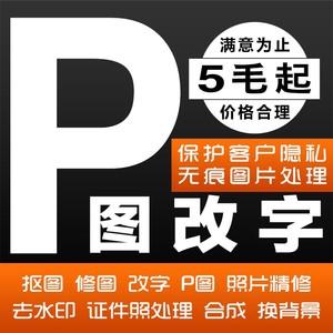 ps抠图去水印改字换背景证件照处理照片精修片淘宝美工p图片处理