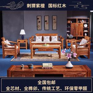 明清古典中式紅木沙發實木刺猬紫檀沙發花梨木轉角客廳紅木家具