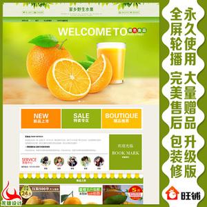 水果店铺装修模板淘宝果类特产农产品网店食品绿色代装修永久全屏