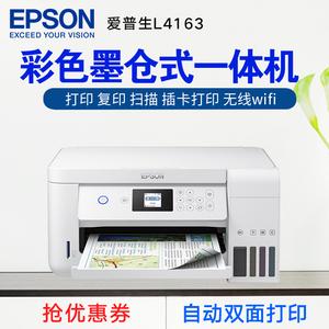 愛普生L4163/L4169/L4166/L4168/L4167/L4165 彩色噴墨倉式打印機一體機自動雙面無線WIFI連供打印家用辦公A4