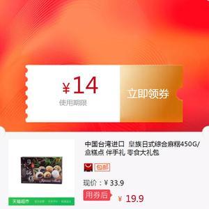 中国台湾进口 皇族日式综合麻糬450G/盒糕点 伴手礼 零食大礼包
