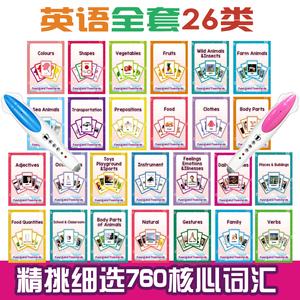 英語單詞全套點讀閃卡26類卡早教分類卡片幼兒園小學家庭教學教具
