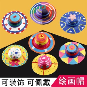 儿童绘画帽子diy幼儿园草帽墙面装饰画创意手工美术材料彩绘涂鸦
