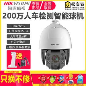 ??低?00万人车检测智能警戒星光级高清监控球机iDS-2DC7223MX