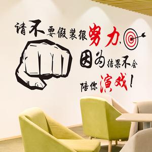 创意励志墙贴纸办公室教室布置班级文化墙宿舍寝室墙面海报纸贴画