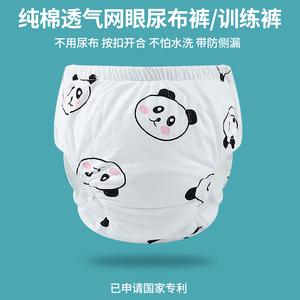 嬰兒布尿褲寶寶尿布片兜純棉透氣網眼面料新生兒隔尿褲兒童訓練褲