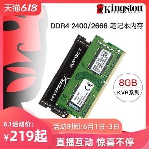 金士頓 DDR4 2400 2666 8G駭客內存條 筆記本電腦 單條8g 16g套條