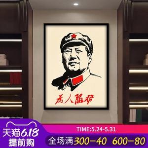 毛主席像墻畫客廳裝飾畫偉人掛畫鎮宅風水招財大廳壁畫豎版可定制