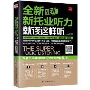 全新新托業聽力就該這樣聽2018版新托業考試書籍新托業聽力托業TOEIC托業考試官方指南托業英語考試書籍2018新托業聽力書