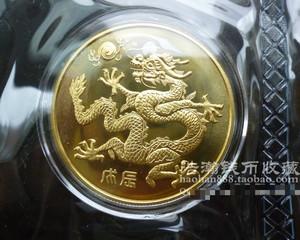 1988年 全新 龙年生肖纪念铜章 正宗沈阳造币厂 33毫米 龙章 保真