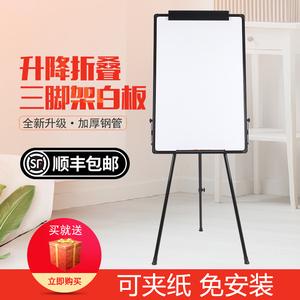 白板紙支架式移動立式寫字板辦公會議培訓磁性黑板畫板三腳架雙面