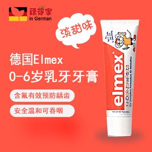 德国elmex 0-6岁婴幼儿牙膏宝宝可吞咽乳牙专用含氟儿童牙膏