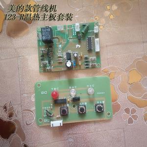 家用管线机按键控制板温热板制冷板净水机控制板套装各品牌机通用