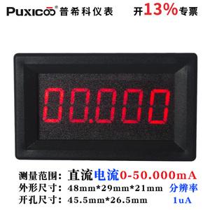 5位数显数字微安级高精度直流电流表头DC0-50.000mA/50mA/ 含专票