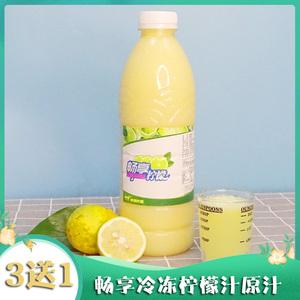 沪上畅享柠檬汁冷冻金桔柠檬水非浓缩柠檬原汁奶茶店专用产地NFC
