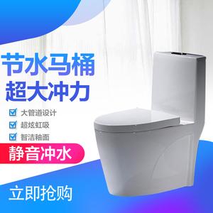 正品广东潮州卫浴坐便器马桶超漩式下水防臭 管道施釉 济南包安装
