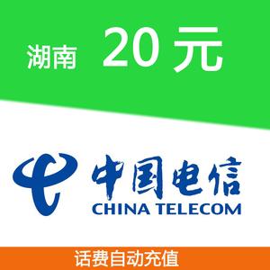 湖南電信20元話費充值手機卡繳費中國電信話費快充電話費