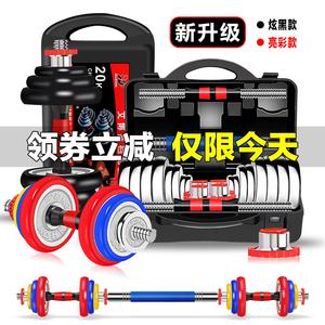 啞鈴男士健身家用電鍍20公斤可調節重量15kg30kg盒裝啞鈴杠鈴套裝