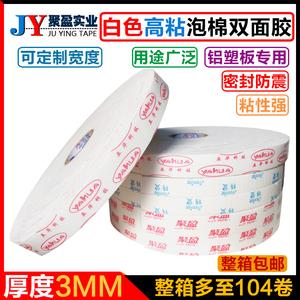 廠家供應3MM厚鋁塑板專用泡棉強粘海綿雙面膠帶批發包郵非富迪