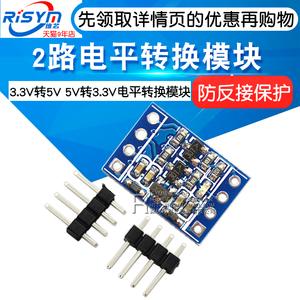 2路电平转换???.3V转5V 5V转3.3V IIC UART SPI电平互转转换板