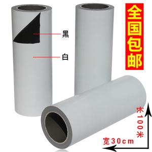 不锈钢黑白保护膜宽30cm长100米PE胶带自粘性保护膜全国包邮