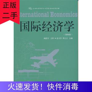 正版 國際經濟學第四4版 闕澄宇 東北財經大學出版社 97875654183