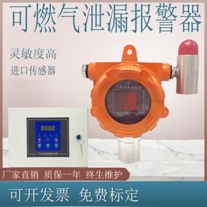 工业防爆甲烷乙烷丁烷可燃气体报警器正已烷丙烷检测仪探测器探头