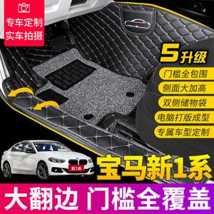 全包圍絲圈汽車腳墊適用于寶馬新1系地毯式通用款易清洗車飾用品