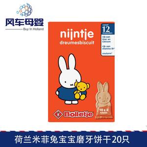 两盒包邮荷兰米菲兔宝宝磨牙饼干 12+儿童手指饼干 进口宝宝零食