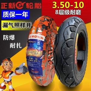 正新輪胎350-10電動車真空胎14*3.5摩托車8層3.50-10半熱熔輪胎