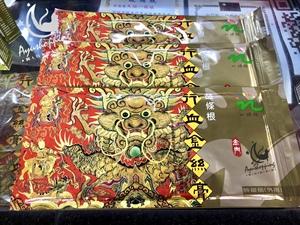 台湾采购原装正品金门一条根 天根草典益条根行血金丝膏贴布 5片