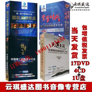 中国操盘手大会期权实战操盘资管时代博弈之?#26469;?#36947;至间DVD光盘U盘
