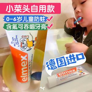 德国Elmex宝宝牙膏可吞咽乳牙婴幼儿童防龋齿可吃含氟0-6岁